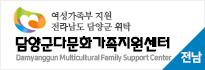 담양군다문화가족지원센터