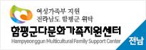 함평군다문화가족지원센터