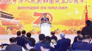 이용섭 광주시장, 중국 건국 70주년 리셉션 참석