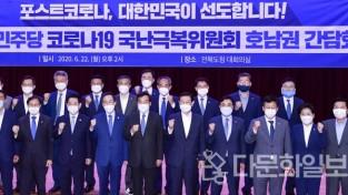 이용섭 광주광역시장, 더불어민주당 국난극복위 호남권 시도지사 간담회 참석