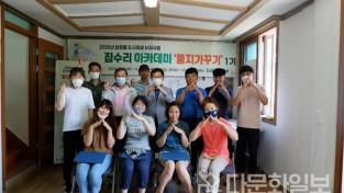 담양군, 주민역량강화 프로그램 집수리 아카데미 '둥지가꾸기 1기' 성료