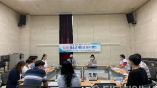 곡성군, 2020년도 1388 청소년지원단 1차 정기회의 개최