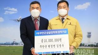 무안군, 지역인재 육성 승달장학금 기탁 '훈훈'