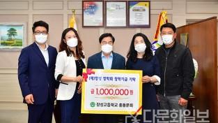 장성고 총동문회, 4년 연속 장학기금 100만 원 기탁